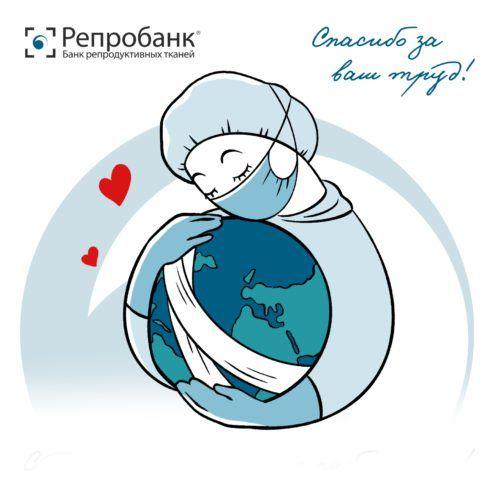 Услуги Репробанка для медицинских работников