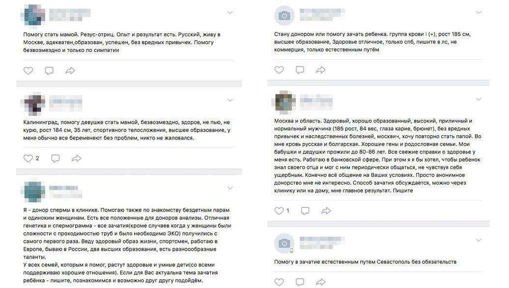 РИА Новости взяло интервью у нескольких доноров спермы