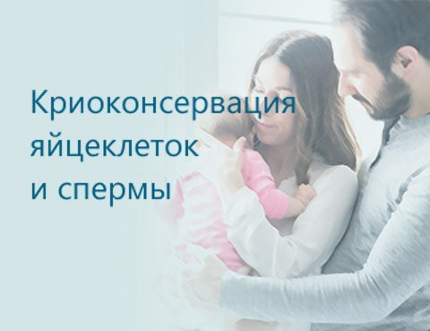 Спермобанки в россии